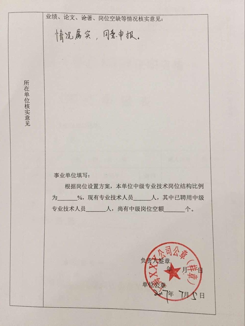 建筑专业毕业证书_中级建筑盖章说明【样板】 - 中级职称 - 中级职称,上海中级职称 ...